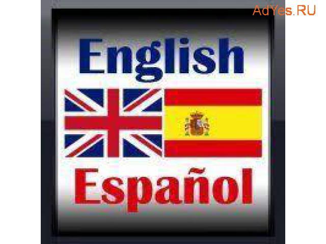 Репетитор английского и испанского
