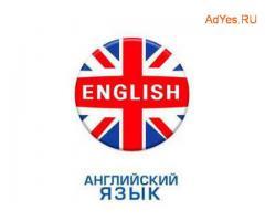 Репетитор: английский язык индивидуально по Скайп