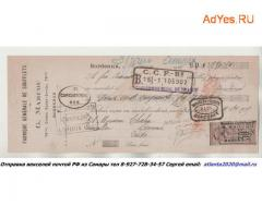 Продажа. Старинные чеки/векселя. Франция. Начало ХХ века.