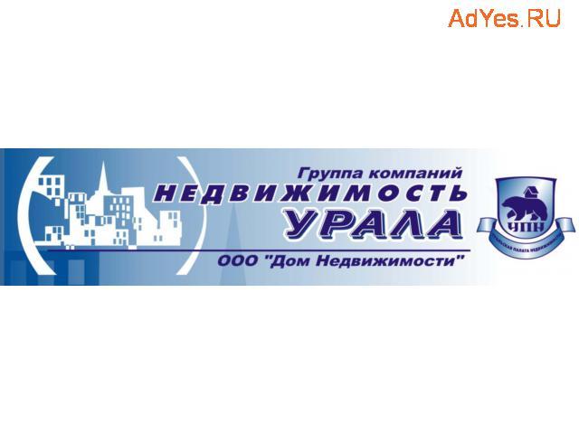 Риэлторские услуги агентства Дом Недвижимости в Екатеринбурге