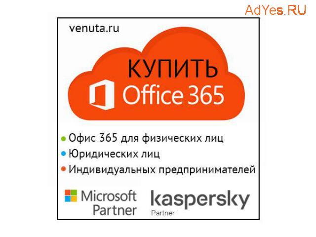 Продажа лицензионного Офис365 для дома и работы недорого