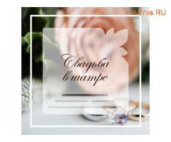 Свадьба -весной в кафе Томска на природе, Парад Парк Отель