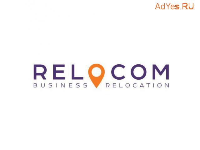 Relocom — консалтинговая компания в сфере коммерческой недвижимости
