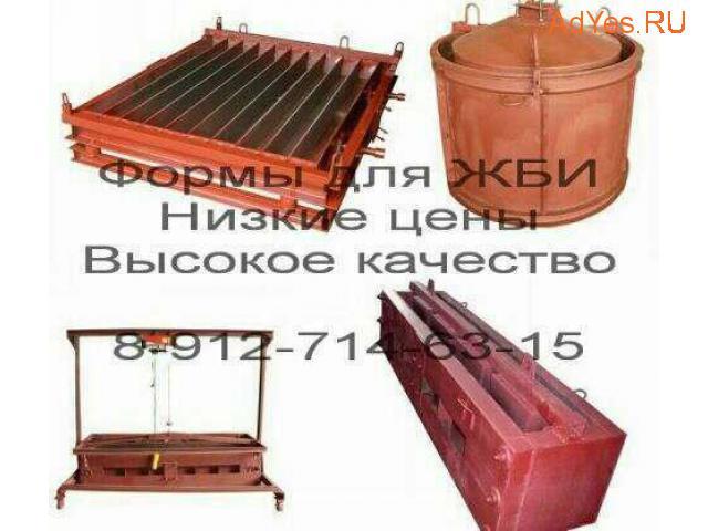 Железобетонные формы для жби
