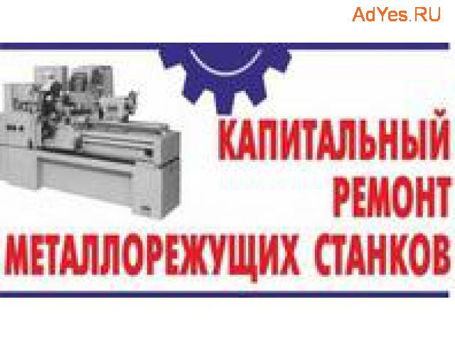 Ремонт, модернизация, обслуживание станков,КПО, ЧПУ