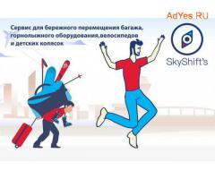Бережное перемещение багажа, доставка по России и СНГ