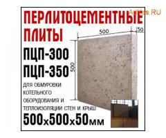 Перлитоцементные плиты ПЦП-300 продаем во все регионы страны
