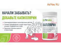 «Фиттэкс» – украинский производитель биологически активных добавок