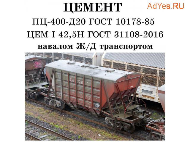 Цемент навалом доставка ж/д вагонами