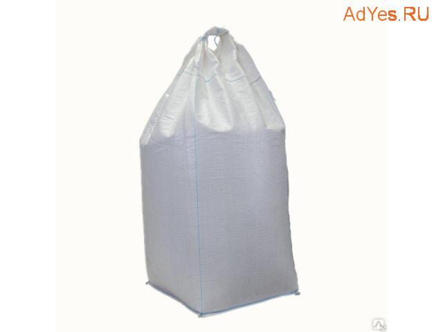 Купим Биг-Бэги б/у и мешки полипропиленовые.
