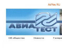 Куплю акции АО «НТП «Авиатест»