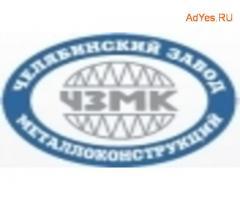 Куплю акции АО «ЧЗМК» / Акционерное общество «Челябинский завод металлоконструкций»