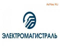 Куплю акции АО «Электромагистраль»
