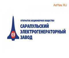 Куплю акции АО «СЭГЗ» / Акционерное Общество «Сарапульский Электрогенераторный Завод»