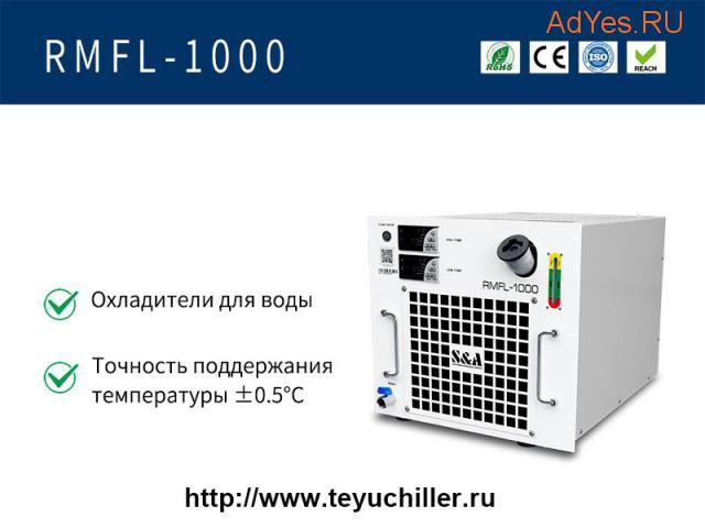 Чиллер с воздушным охлаждением для ручного лазерного сварочного аппарата
