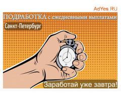 Стабильная подработка для бывших сотрудников МВД, ФСИН, ФССП в С-Петербурге и Лен.области