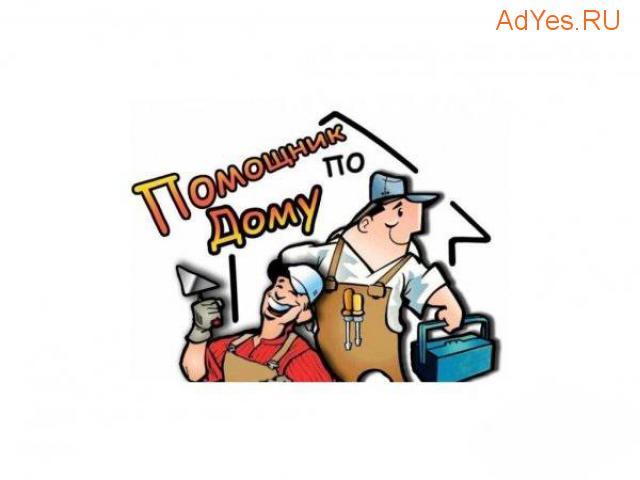 Помощники по ведению домашнего хозяйства/ пара