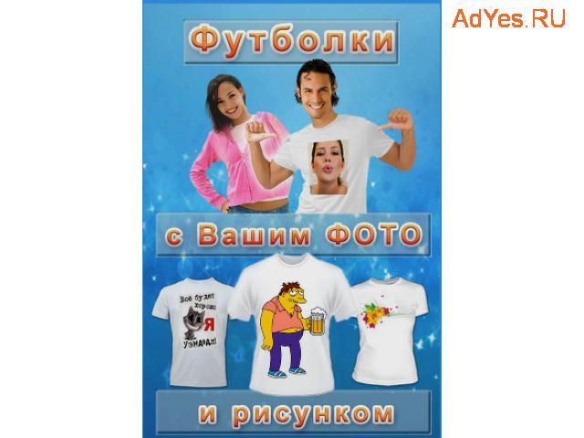 футболку с фотографией заказать в Иркутске