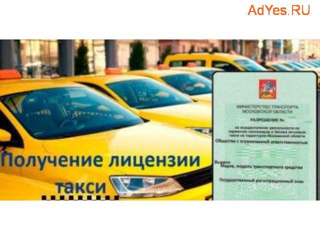 Лицензия (разрешение) на такси.