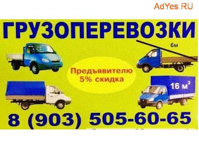 Грузоперевозки, переезды, услуги грузчиков
