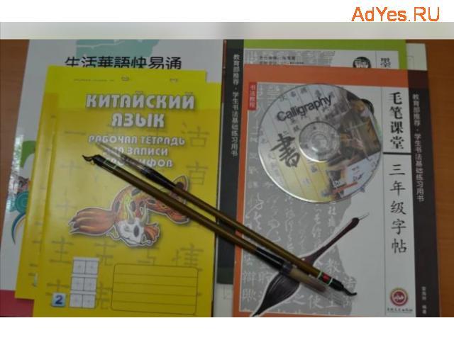 Китайский язык. Переводы. Образовательные услуги