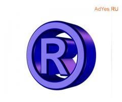 Регистрация Вашего товарного знака