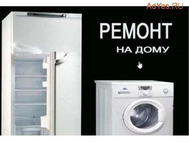 Ремонт Стиральных машин и Холодильников на дому