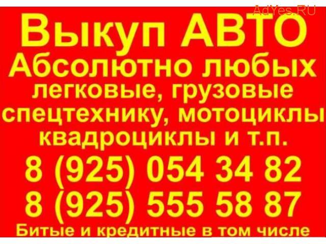 Выкуп АВТО легковые, грузовые, спецтехнику и т.д.