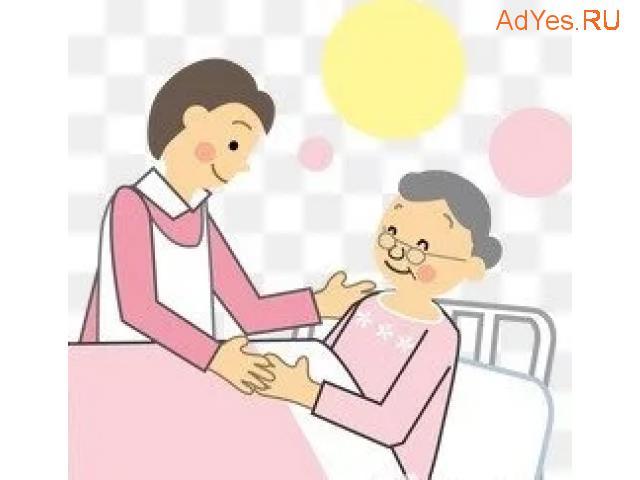 Сиделка. Уход за пенсионерами, пожилыми людьми