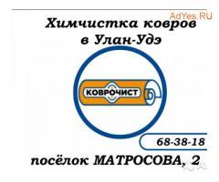 Сервис по уходу за ковровыми покрытиями У-У