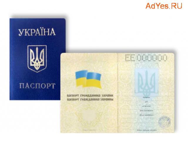 Нотариальный перевод паспортов и документов
