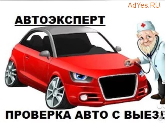Автоподбор Помощь при покупке автомобиля