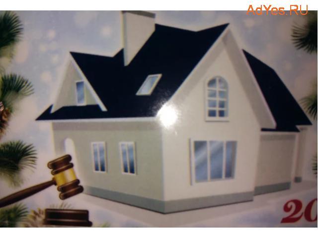 Выкуп недвижимости